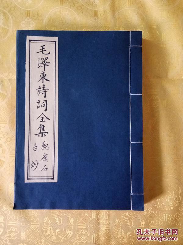 《毛泽东诗词全集》毛笔手抄本(打印本)