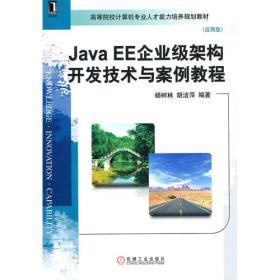 JAVA EE企业级架构开发技术与案例教程