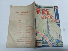 民国:1935年《业余无线电旬刊 》第五卷第二十期