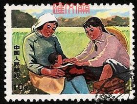 文17-知识青年在农村(4-4)10分赤脚医生,不缺齿、无揭薄,上品信销邮票一枚
