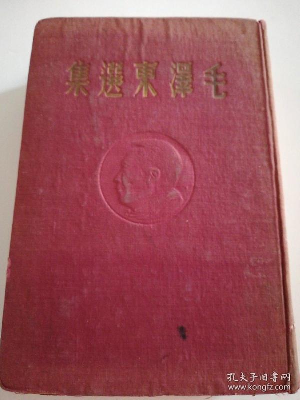 毛泽东选集东北版1948年