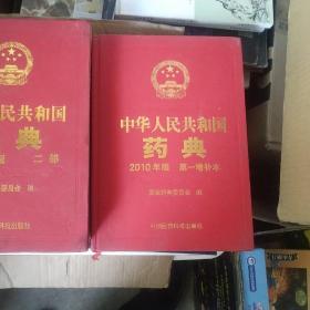 中华人民共和国药典:2010年版第一增补本,二部,药典发行手册