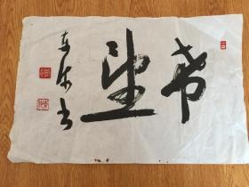 近代日本书法一小幅,见图