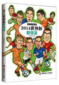 2014世界杯群英谱:劲然的眼镜