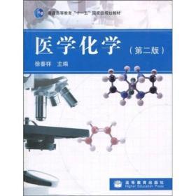 医学化学(第2版)