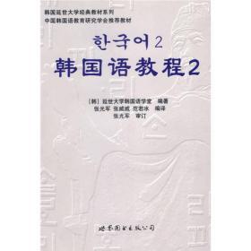 韩国语教育