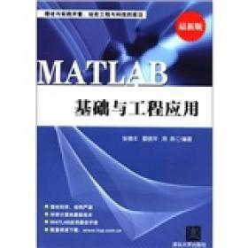 MATLAB基础与工程应用(最新版)