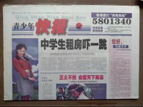 青少年快报创刊号2001年,莫文蔚,蒋雯丽,杨澜,钟丽缇,王思懿