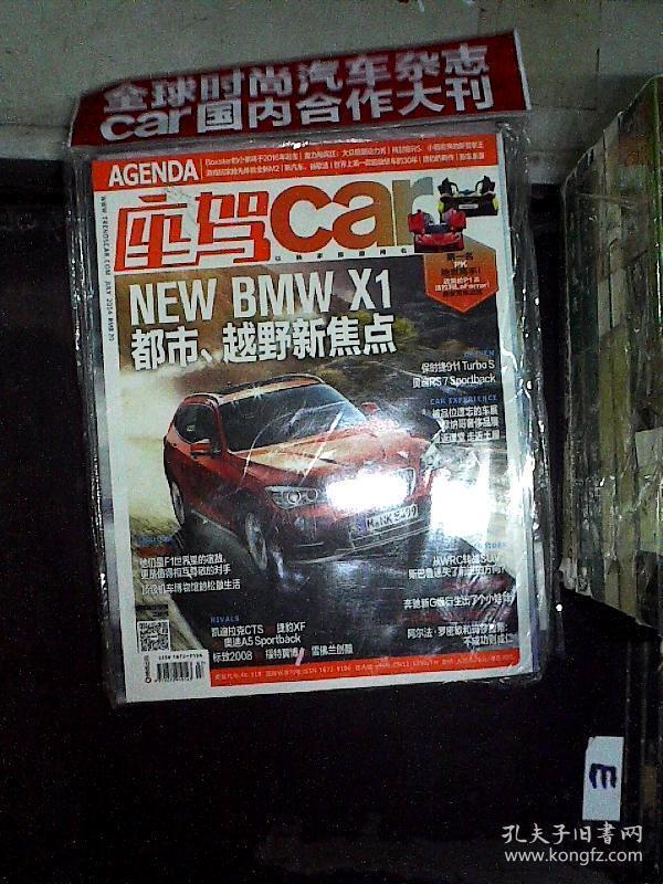 座驾 CAR 2014 7.. 未开封.