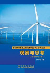 Series 4 of National Wind Power Engineering Technology Research Center · Observations and Reflections: Yu Wuming Wind Power Collection 2