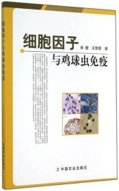 9787109191761细胞因子与鸡球虫免疫