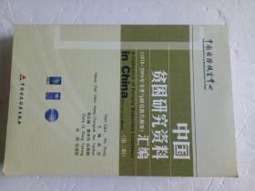 中国贫困研究资料汇编 第二辑