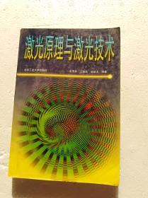 激光原理与激光技术              (大32开)《016》