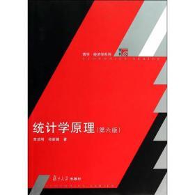 统计学原理(第六版)