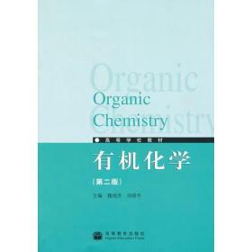 有机化学(第二版)