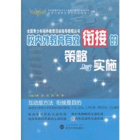 9787307107199校内外教育有效衔接的策略与实施