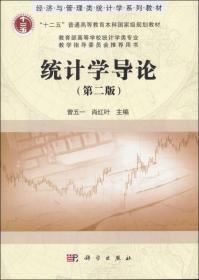 """经济与管理类统计学系列教材·""""十二五""""普通高等教育本科国家级规划教材:统计学导论(第2版)"""