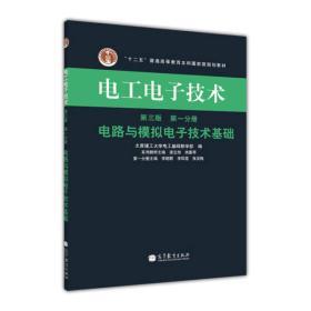 """""""十二五""""普通高等教育本科国家级规划教材·电工电子技术(第1分册):电路与模拟电子技术基础(第3版)"""