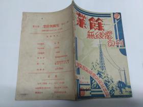 民国:1935年《业余无线电旬刊 》第五卷第二十二期