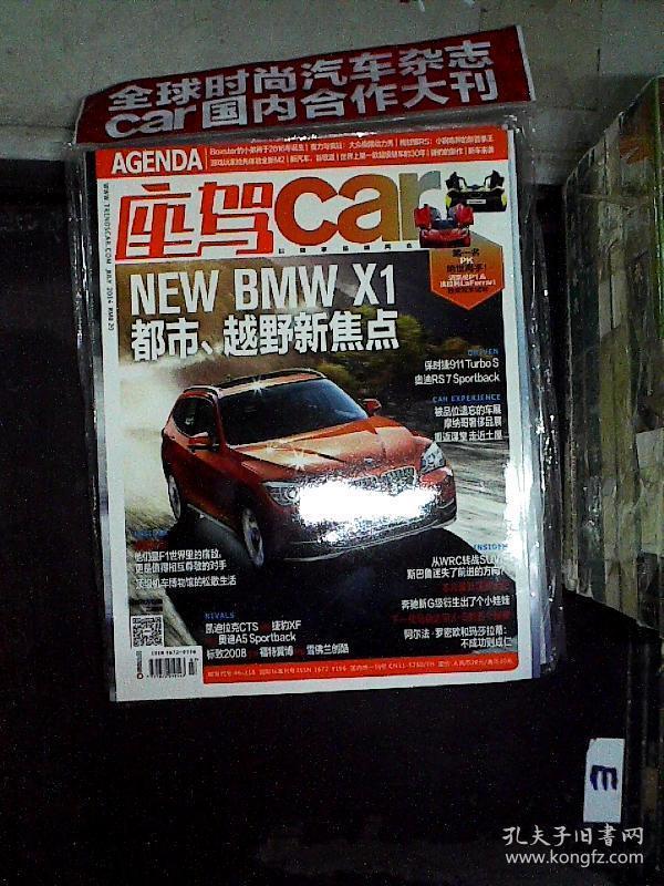 座驾 CAR 2014 7..