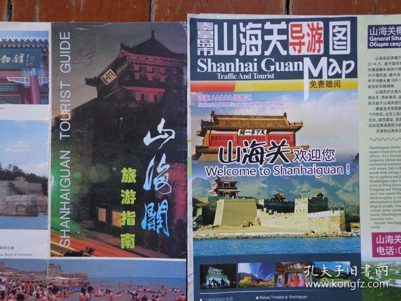 套图—2种不同样的山海关地图 90年代、2011年