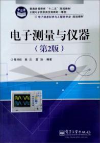 """普通高等教育""""十二五""""规划教材·电子信息科学与工程类专业规划教材:电子测量与仪器(第2版)"""