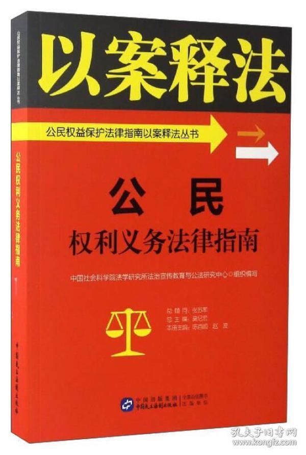 公民权利义务法律指南