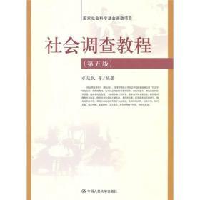 社会调查教程(第5版)