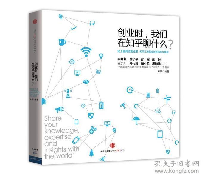 创业时,我们在知乎聊什么? 专著 知乎编著 chuang ye shi , wo men zai zhi hu liao s