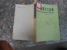 中等师范学校课本;心理学{试用本}