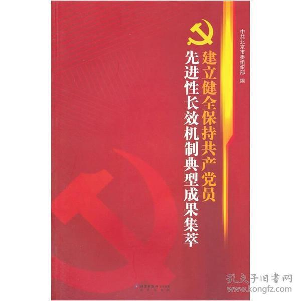 9787200070026建立健全保持共产党员先进性长效机制典型成果集萃