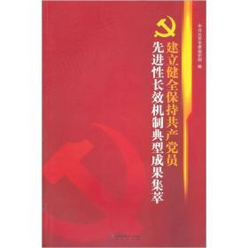 建立健全保持共产党员先进性长效机制典型成果集萃