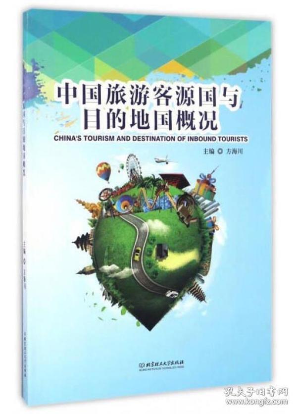 中国旅游客源国与目的地国概况