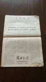 文革小报 商业红旗 第五期