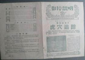 上海市电影院联合宣传组编印的第20期长影故事片《虎穴追踪》电影说明书