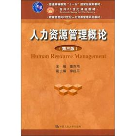 """普通高等教育""""十一五""""国家级规划教材·人力资源管理概论(第三版)"""