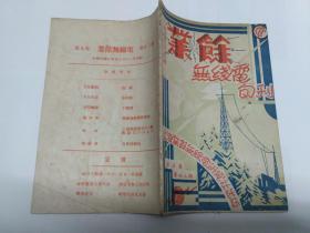 民国:1935年《业余无线电旬刊 》第五卷第二十三期