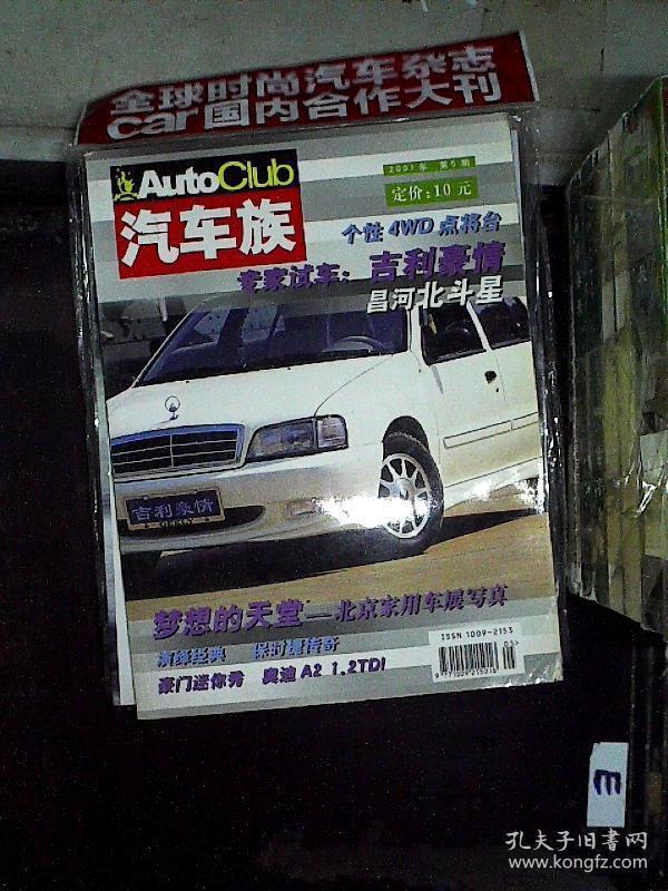 汽车族 2001 5