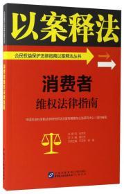 正版-以案释法丛书--消费者维权法律指南
