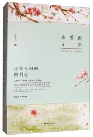 林徽因文集:你是人间的四月天