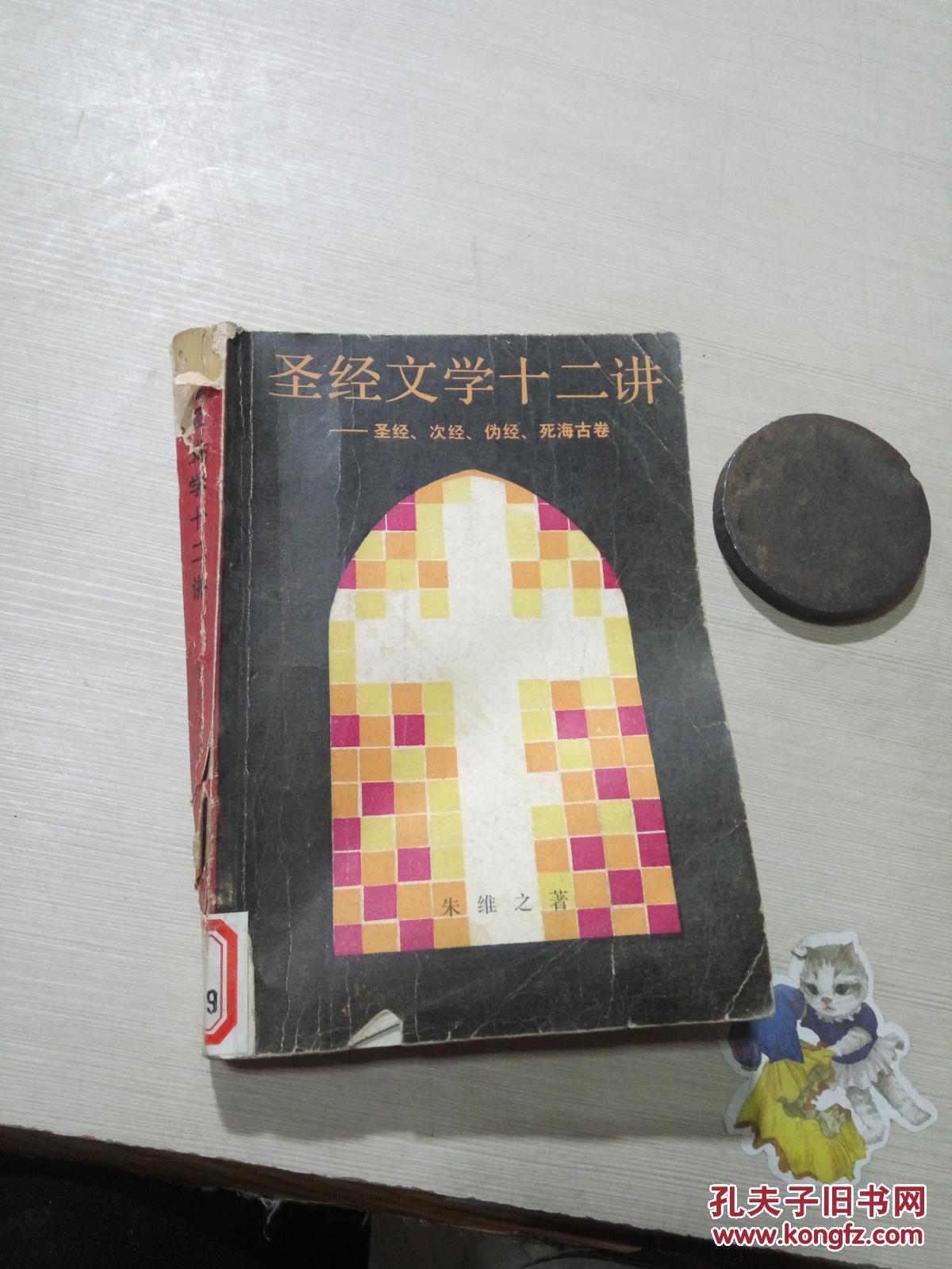 圣经文学十二讲 圣经,次经,伪经,死海古卷(一版一印)