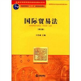 普通高等教育国家级规划教材系列:国际贸易法(第5版)
