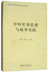 新书--普通高校国防教育通识课程教材:中外军事思想与战争实践