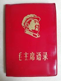 《毛主席语录》袖珍版