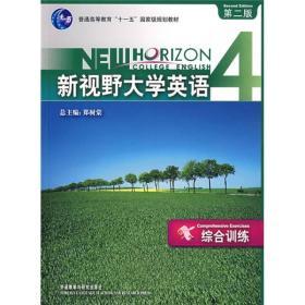 新视野大学英语综合训练 4 第二版