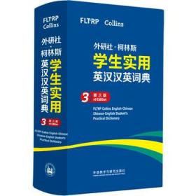 外研社.柯林斯学生实用英汉汉英词典(第三版)