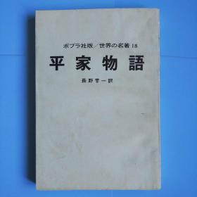 平家物语(日文原版1986年印刷)