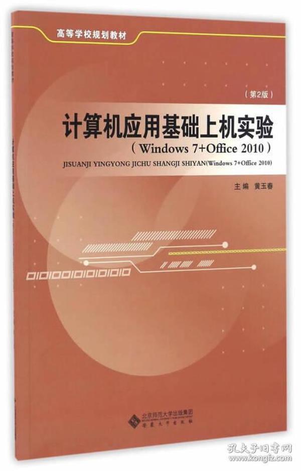 计算机应用基础上机实验(Windows7+Office2010 第2版)/高等学校规划教材