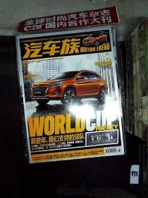 汽车族2014 7 *