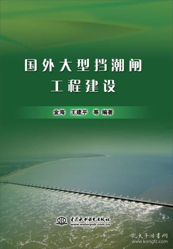 国外大型挡潮闸工程建设